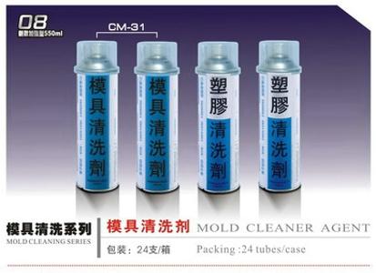 银晶模具清洗剂CM-31