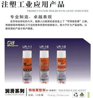 银晶油性脱模剂LR-11
