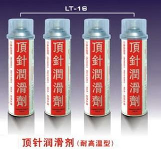 银晶顶针润滑剂LT-16