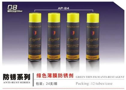 银晶绿色薄膜防锈剂(AP-24)