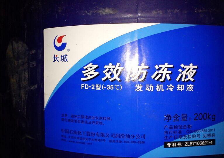 长城多效防冻液FD-2型