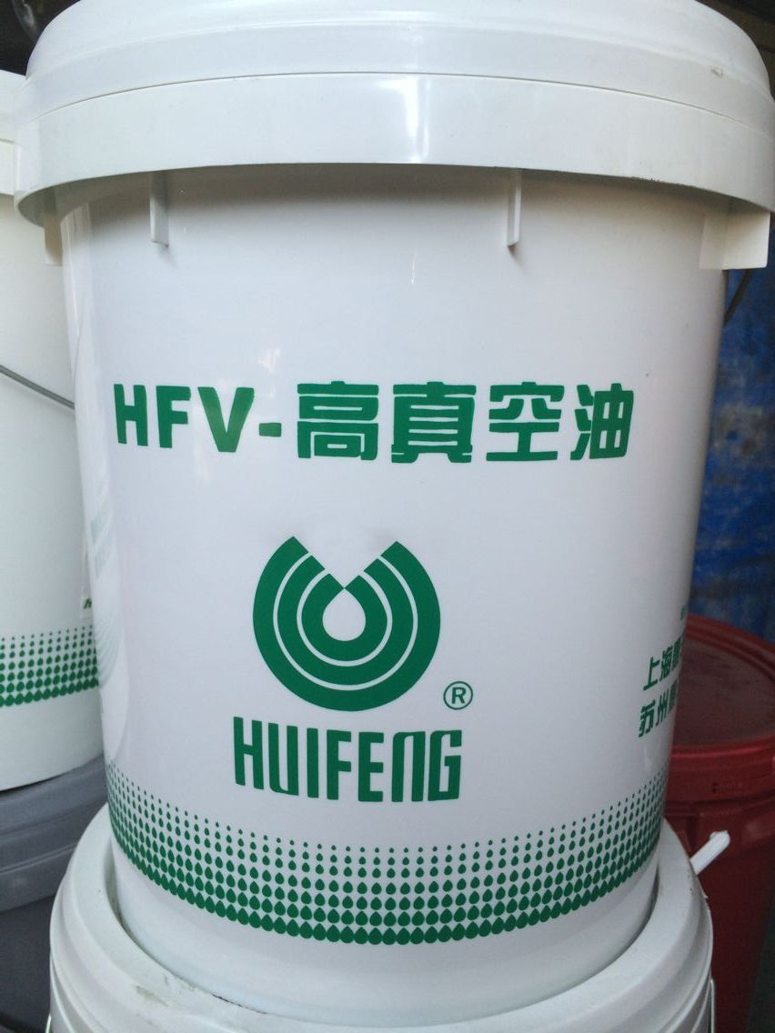惠丰HFV-B200高真空泵油
