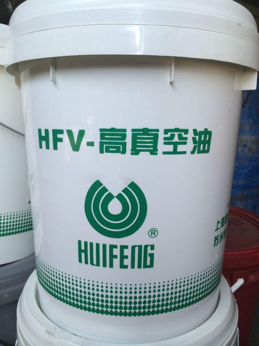 惠丰HFV-M250高真空泵油