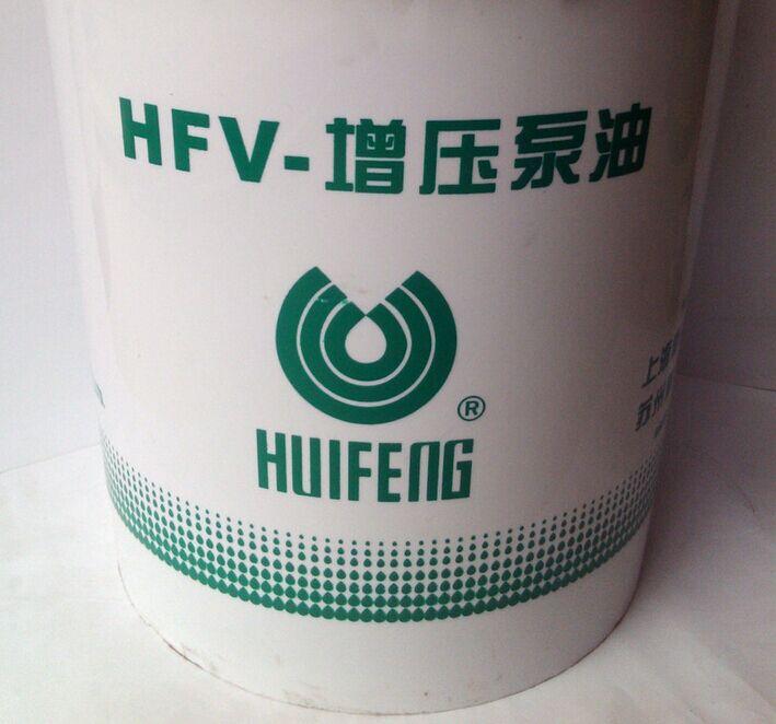 惠丰HFV-Z22号增压泵油