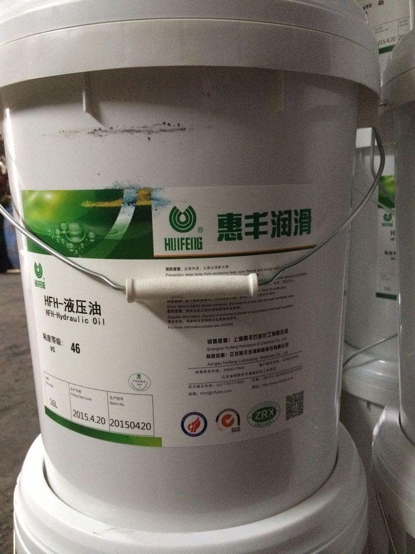 惠丰46号抗磨液压油