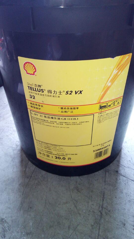 壳牌得力士S2 VX32低温液压油